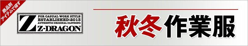 作業服ジィードラゴン 秋冬-作業服