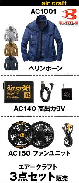 BURTLE AC1001-AC140-AC150の3点セット販売