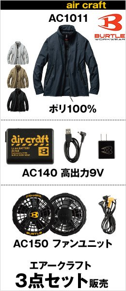 BURTLE AC1011-AC140-AC150の3点セット販売