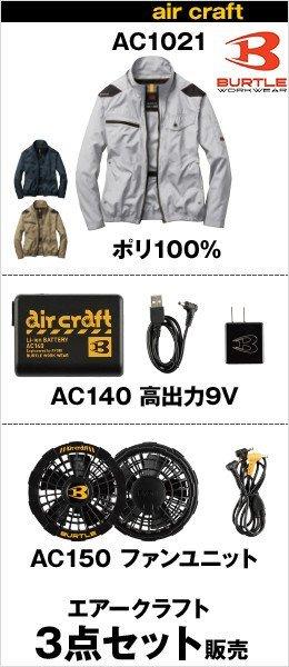 BURTLE AC1021-AC140-AC150の3点セット販売