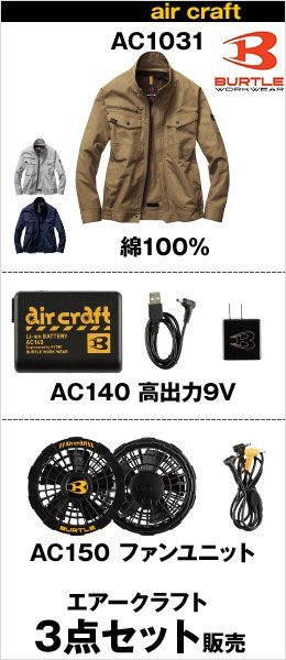 BURTLE AC1031-AC140-AC150の3点セット販売