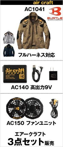 BURTLE AC1041-AC140-AC150の3点セット販売