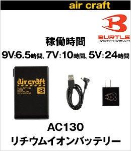 BURTLE AC130