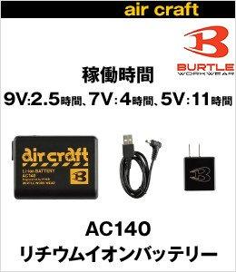 BURTLE AC140