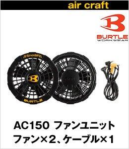 BURTLE AC150