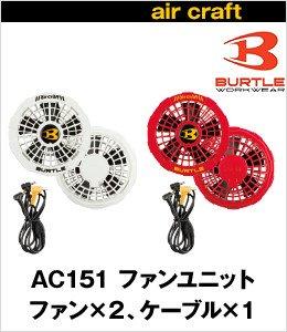 BURTLE AC151