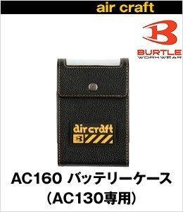 BURTLE AC160