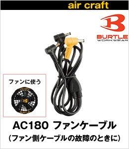 BURTLE AC180