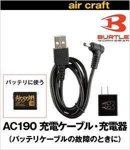BURTLE AC190