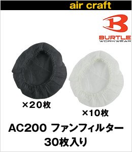 BURTLE AC200