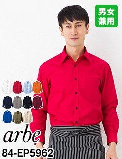 人気No1カラーシャツ!サイズ・カラーが豊富な長袖シャツ