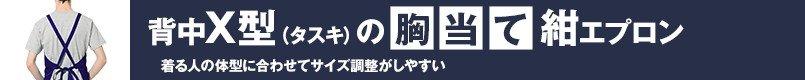 背中X型(タスキ)の胸当て紺エプロン