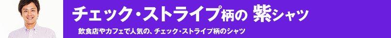 チェック・ストライプ柄の紫シャツ
