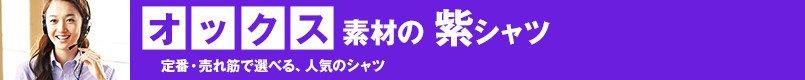 オックス素材の紫シャツ