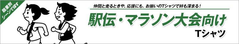 駅伝・マラソン大会向けTシャツ