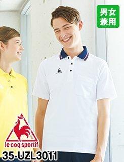 ルコック|UZL3011ポロシャツ(男女兼用)