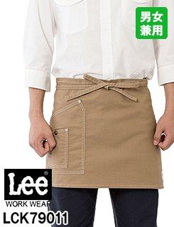 LCK79011 Lee ショートエプロン(男女兼用)