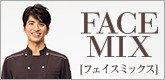 FACEMIX(フェイスミックス)