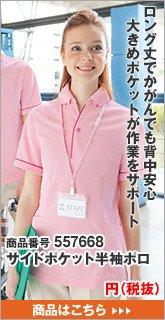 サイドポケット半袖ポロシャツ