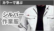 シルバーの作業服