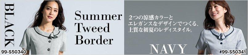 サマーツイードボーダー|2つの涼感カラーとエレガンスなデザインでつくる、上質な初夏のレディスタイル。