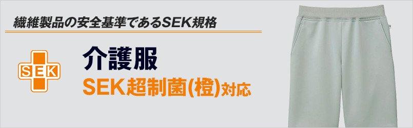 SEK超制菌(橙・オレンジ)の介護服