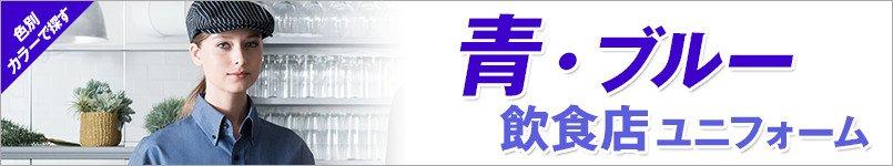 青・ブルーの飲食店ユニフォーム