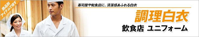 調理白衣(飲食店ユニフォーム)
