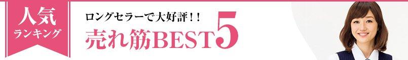 事務服ベストの売れ筋BEST5