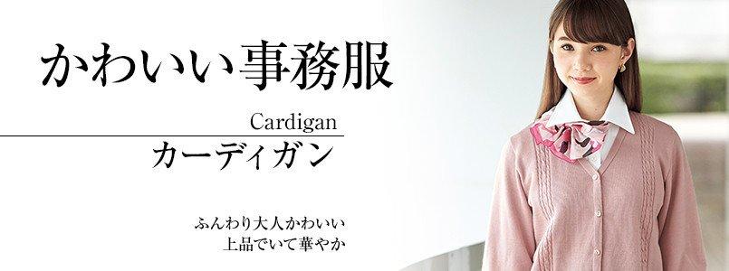 かわいい事務服|カーディガン
