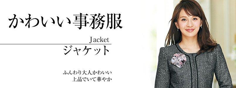 かわいい事務服|ジャケット