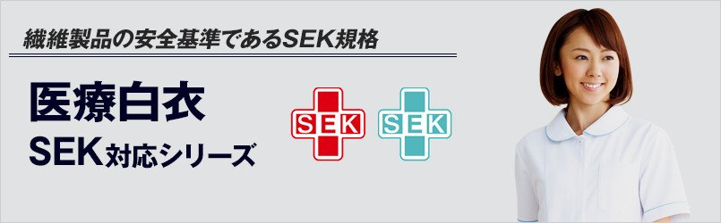 SEK対応の医療白衣