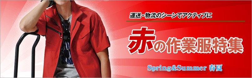 レッド・赤い作業服 春夏