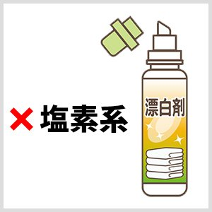 塩素系漂白剤は使用不可