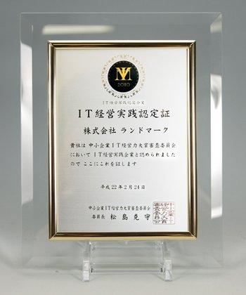 中小企業IT経営力大賞の認定の盾
