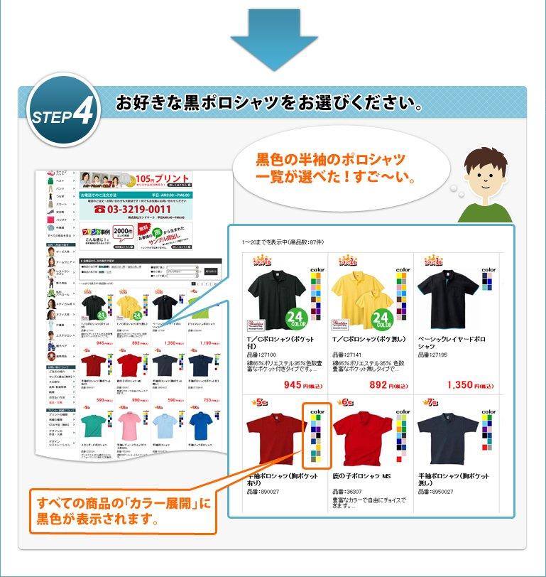 STEP4 お好きな黒プロシャツをお選びください。