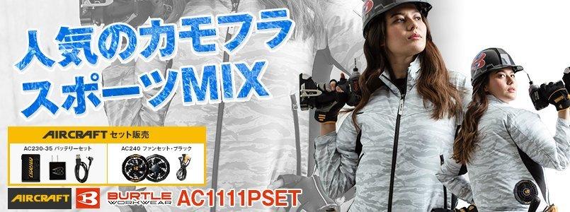 AC1111PSET バートル エアークラフト 迷彩 長袖ジャケット(男女兼用) ポリ100%