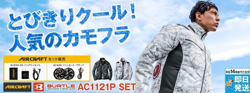 AC1121PSET バートル エアークラフト[空調服]ハーネス対応 迷彩 長袖ブルゾン(男女兼用) ポリ100%