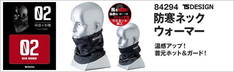 84292 TS DESIGN 防寒ネックウォーマー マイクロフリース(男女兼用)
