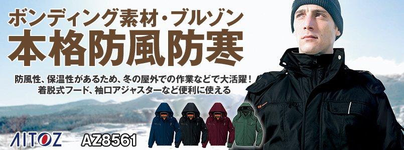 AZ-8560 アイトス/アジト 防風防寒コート[フード付き・取り外し可能]
