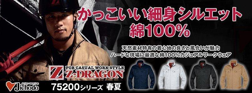 75200 自重堂Z-DRAGON [春夏用]長袖ジャンパー