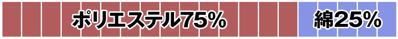 ポリエステル75%・綿25%