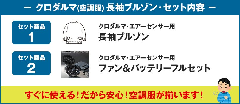 クロダルマ・エアーセンサー(空調服)のセット内容