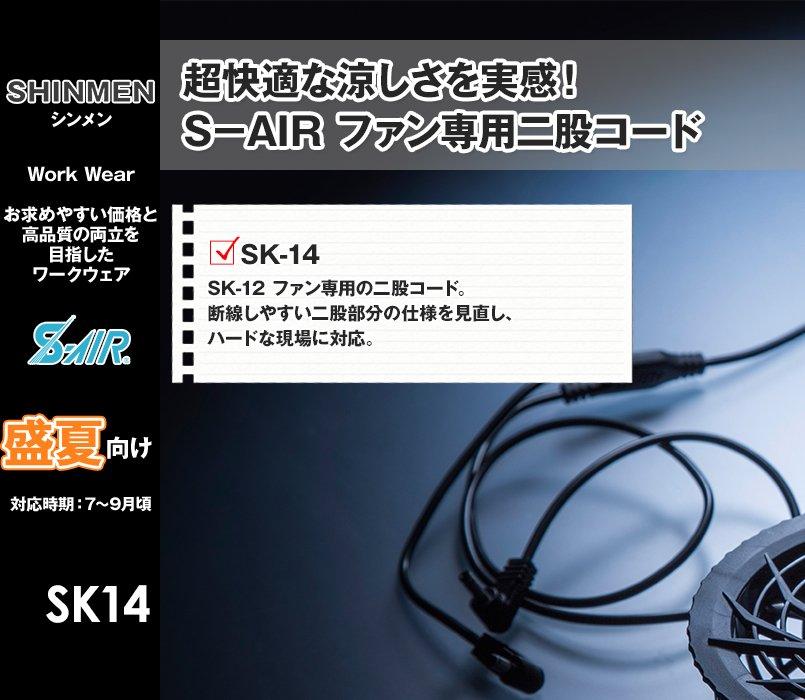 SK-14 シンメン S-AIR 二股コード