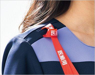 右肩にPHSのストラップを結びつけるループ付き