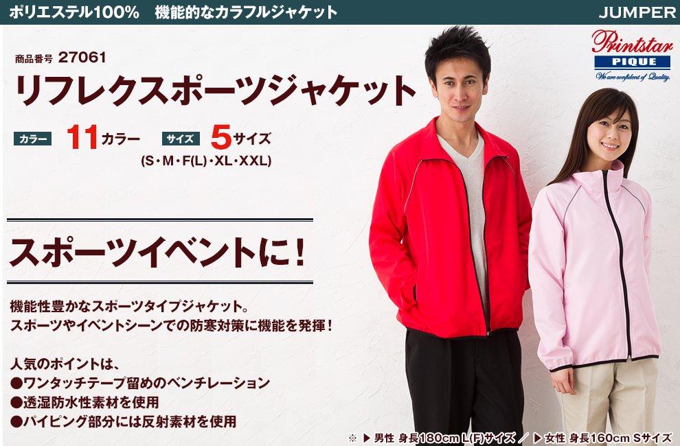 061-RSJ リフレクスポーツジャケット