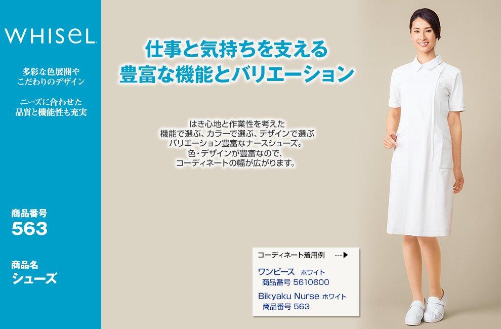 自重堂WHISEL FT-3 Bikyaku Nurse(美脚ナース)