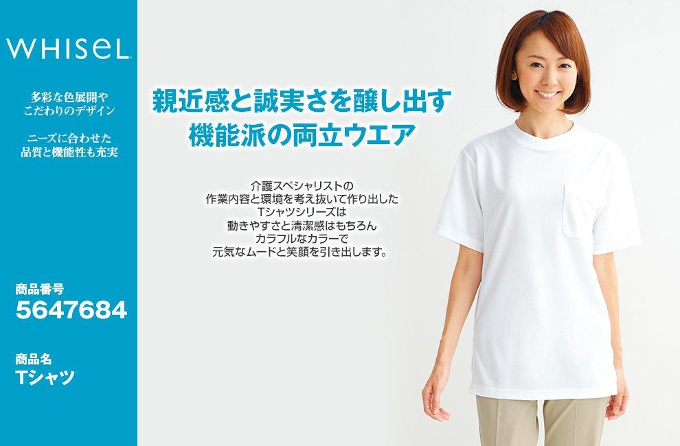 47684 ドライ半袖Tシャツ