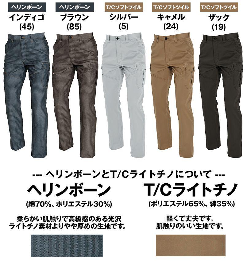 バートル 1512 [春夏用]ヘリンボーン&T/Cライトチノカーゴパンツ(男女兼用) 色展開