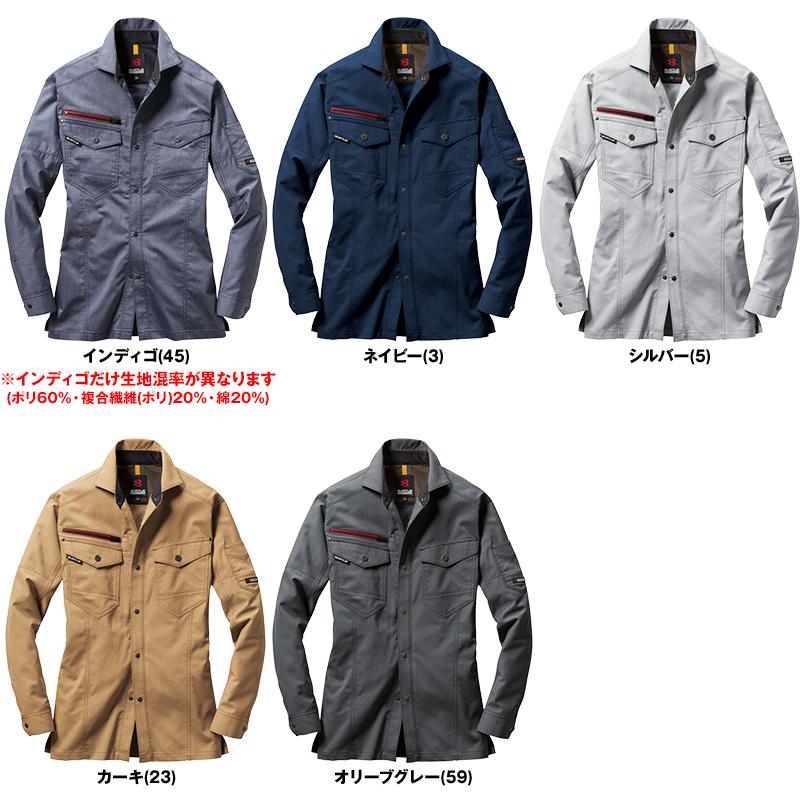 バートル 7045 ストレッチドビー長袖シャツ(男女兼用) 色展開